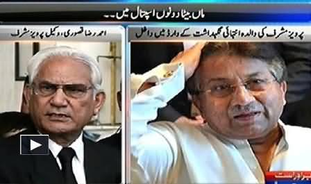 Pervez Musharraf is Much Worried About the Ailment of His Mother - Ahmad Raza Kasuri