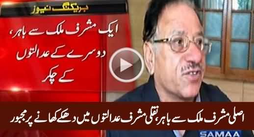 Pervez Musharraf Ke Hum Shakal Ke Sath Builder Ne Fraud Kar Diya