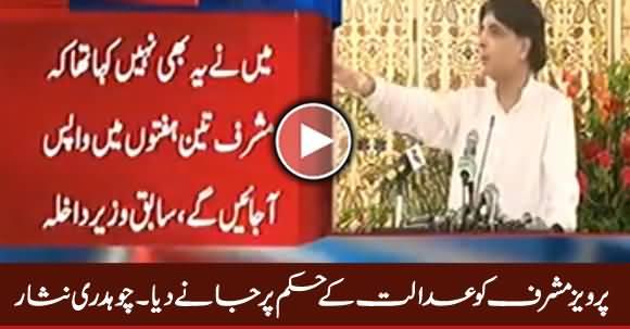 Pervez Musharraf Ko Adalat Ke Hukam Per Jaane Dia - Chaudhry Nisar