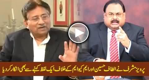 Pervez Musharraf Refused To Say A Single Word Against Altaf Hussain & MQM