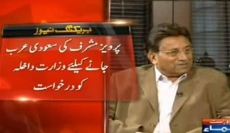 Pervez Musharraf Requests Interior Ministry to Let Him Go to Saudi Arabia For Just One Day