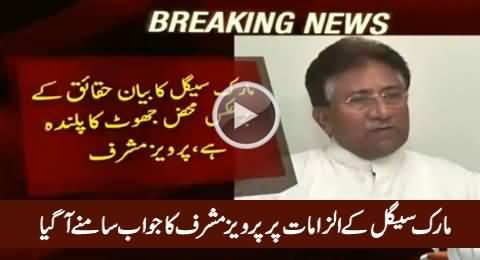 Pervez Musharraf Response on The Allegations of Mark Seigel About Benazir Murder