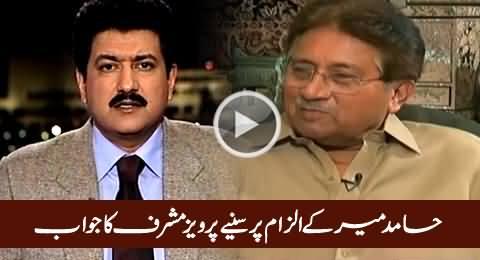 Pervez Musharraf Response To The Allegations of Hamid Mir