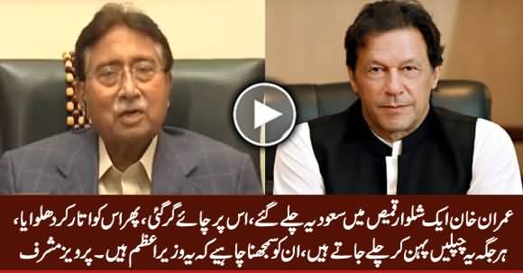Pervez Musharraf's Advice To PM Imran Khan Regarding His Dress & Shoes