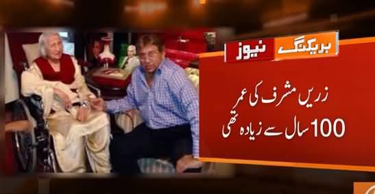 Pervez Musharraf's Mother Zarin Musharraf Passed Away
