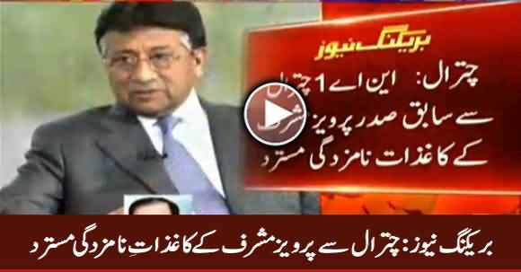 Pervez Musharraf's Nomination Papers Rejected For NA-1 Chitral
