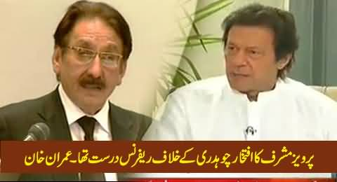 Pervez Musharraf's Reference Was Right Against Iftikhar Muhammad Chaudhry - Imran Khan