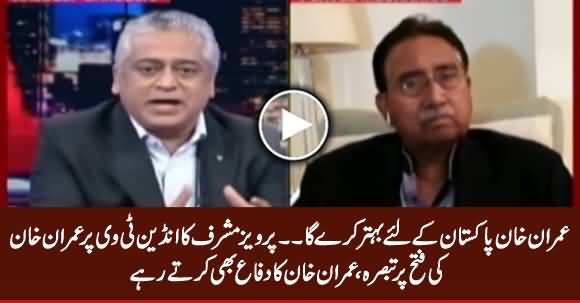 Pervez Musharraf's Response on Imran Khan's Victory on An Indian Channel