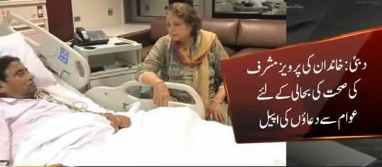 Pervez Musharraf Shifted To Hospital In Dubai Due to Health Issue