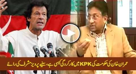Pervez Musharraf Views About Performance of PTI Govt in KPK