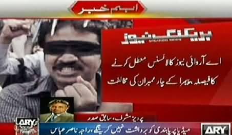 Pervez Musharraf Views on the Suspension of ARY News and Ban on Mubashir Luqman