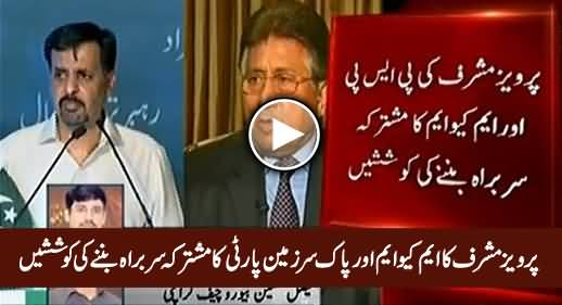 Pervez Musharraf Wants to Become MQM Chief After Joining MQM Pakistan & PSP
