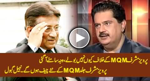 Pervez Musharraf Will Be New MQM Chief - Nabil Gabol (This is Why He Didn't Speak Against MQM)