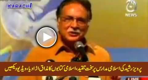 Pervez Rasheed Badly Criticizing Islamic Madrassas & Making Fun of Islamic Books