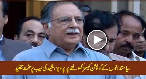 Pervez Rasheed Bashing NAB For Opening Corruption Cases of Politicians