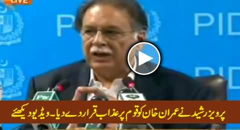 Pervez Rasheed Declares Imran Khan Azaab and Advises Him To Stay Away From Violence