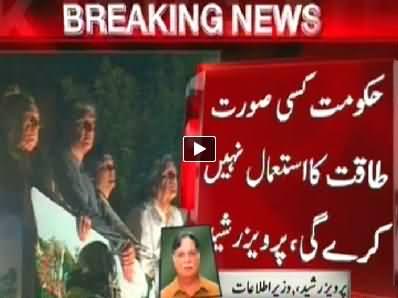 Pervez Rasheed Exclusive Talk to Express News Regarding Latest Political Situation