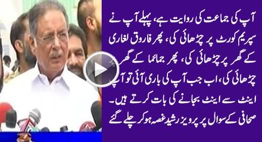 Pervez Rasheed Got Angry on Journalist's Question About Attacking Supreme Court