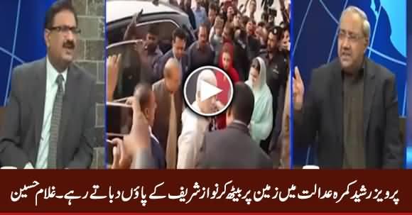 Pervez Rasheed Kamara e Adalat Mein Nawaz Sharif Ke Payon Dabate Rahe - Ch. Ghulam Hussain