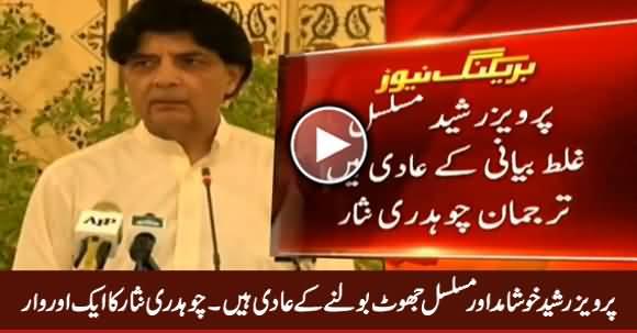 Pervez Rasheed Khushamid Aur Musalsal Jhoot Bolne Ke Aadi Hain - Chaudhry Nisar