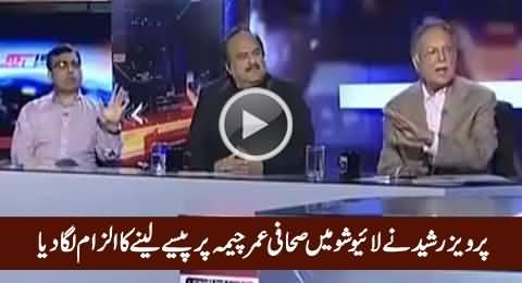 Pervez Rasheed Ne Live Show Mein Umar Cheema Par Paise Leene Ka Ilzam Laga Diya