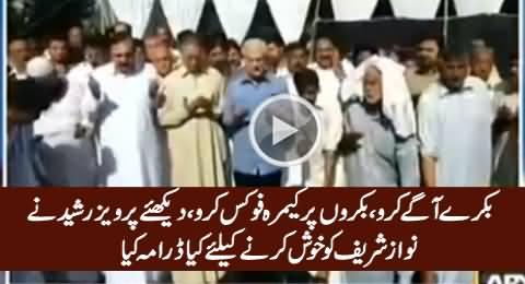 Pervez Rasheed Ne Nawaz Sharif Ko Khush Karne Ke Liye Kia Drama Kya, Video Dekhiye