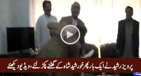 Pervez Rasheed Once Again Touches The Knees of Khursheed Shah