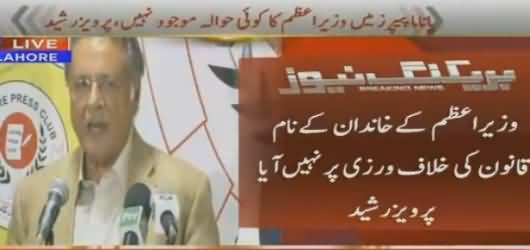 Pervez Rasheed Press Conference Before Imran Khan's Jalsa – 24th April 2016