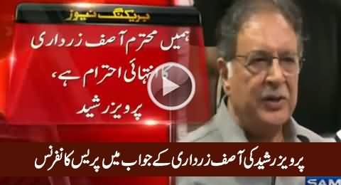Pervez Rasheed Press Conference In Reply To Asif Zardari Statement - 31st August 2015