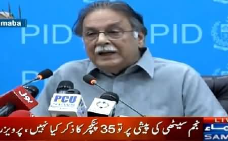 Pervez Rasheed Press Conference In Reply to Imran Khan's Allegations – 12th June 2015