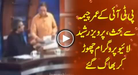 Pervez Rasheed Ran Away From Live Program When PTI Umar Cheema Exposed Him