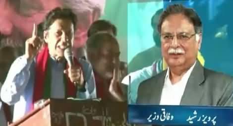 Pervez Rasheed Reply to Imran Khan Regarding His Today's Allegations on Nawaz Sharif
