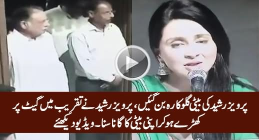 Pervez Rasheed's Daughter Became A Singer, Pervez Rasheed Watching Her Performance