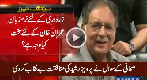 Pervez Rasheed's Dual Face Exposed By A Simple Question of Journalist