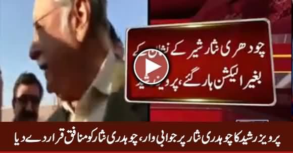 Pervez Rasheed's Response To Chaudhry Nisar, Calls Him