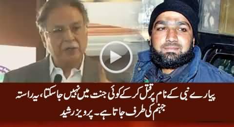 Pervez Rasheed Shocking Statement About Mumtaz Qadri