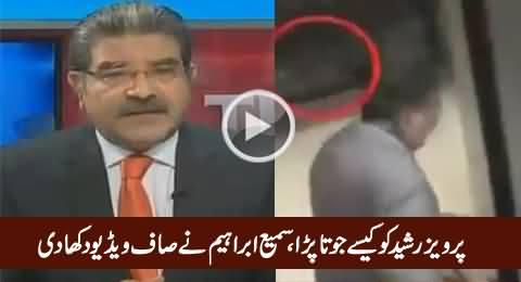 Sami Ibrahim Shows Clear Video How Pervez Rasheed Got Hit By Shoe