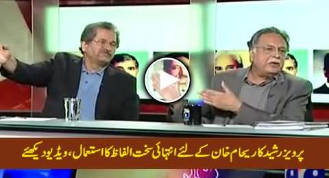 Pervez Rasheed Using Very Harsh Words For Imran Khan's Wife Reham Khan