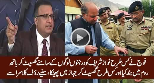Pervez Rasheed Was Crying When Army Insulted Nawaz Sharif - Rauf Klasra