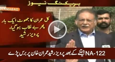 Pervez Rashid Media Talk After NA-122 Election Result – 12th October 2015