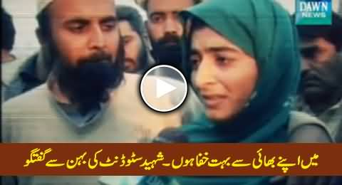 Peshawar Attack Martyr Student's Sister and Father Crying While Talking to Media
