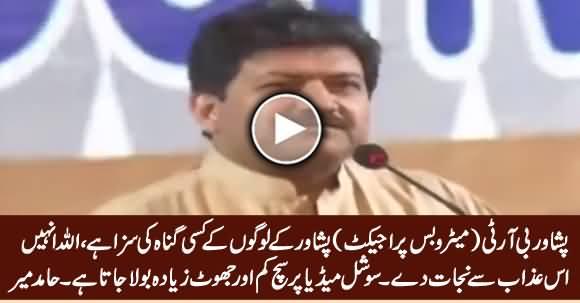Peshawar BRT Peshawar Ke Logon Ke Kisi Gunah Ki Saza Hai - Hamid Mir
