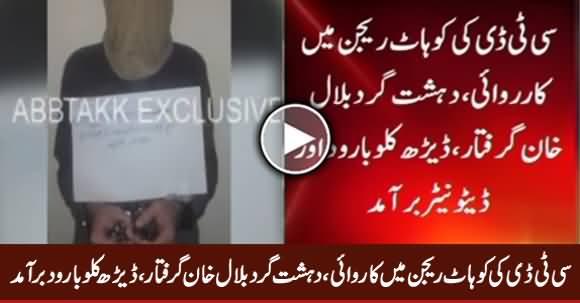 Peshawar: CTD Arrests Terrorist Carrying 1.5 KG Explosives in Bottle