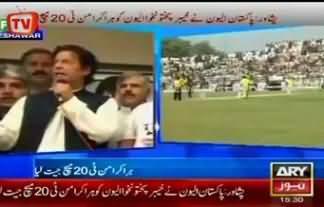 Peshawar Peace Cricket Match Final Ceremony and Imran Khan Speech