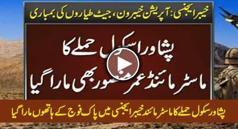 Peshawar School Attack Mastermind Killed by Pak Army in Khyber Agency