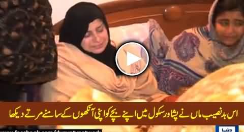 Peshawar School Teacher & Mother of Terrorist Attack Victim Huzefa Aftab Talking to Media