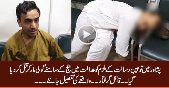 Peshawar: Tauheen e Risalat Ke Mulzim Ko Adalat Mein Judge Ke Samni Goli Maar Ker Qatal Ker Dia Gaya