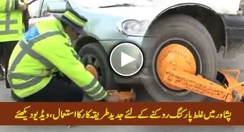 Peshawar Traffic Police Using Latest Vehicle Jammers to Stop Wrong Parking