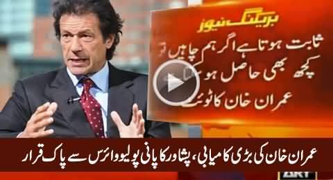 Peshawar Water Free From Polio Virus- Imran Khan's Tweet