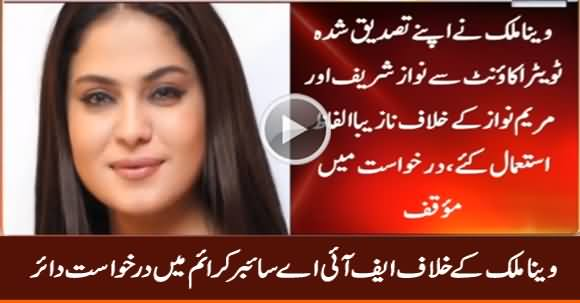 Petition Filed Against Veena Malik in FIA Cyber Crime